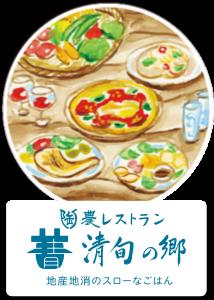 陶農レストラン「清旬の郷」