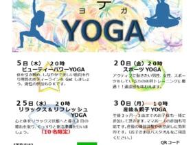 ⭐️ミナミ田園de YOGA 7月スケジュールのご案内⭐️