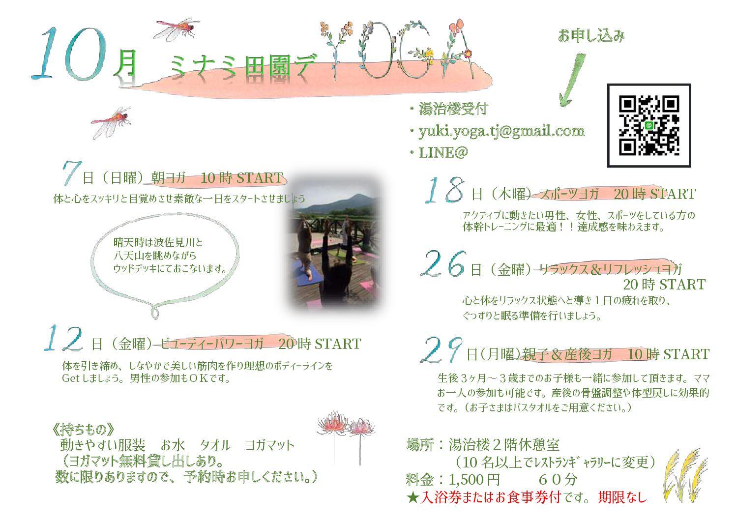⭐️ミナミ田園de YOGA 10月スケジュール⭐️