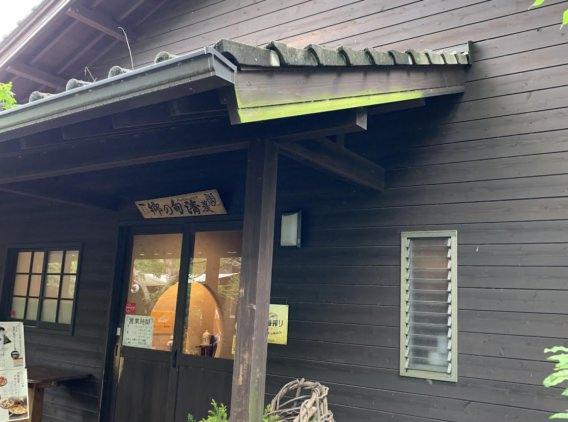 陶農レストラン 清旬の郷 営業日のお知らせ