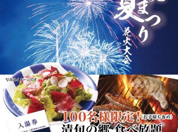 ミナミ田園夏祭り