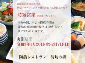 陶農レストラン清旬の郷 営業時間短縮のお知らせ